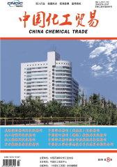 中国化工贸易 月刊 2011年08期(电子杂志)(仅适用PC阅读)