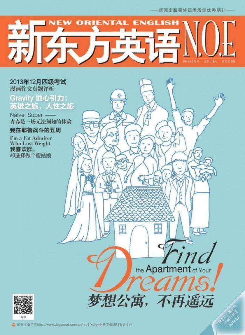 《新东方英语》2013年3月号(电子杂志)