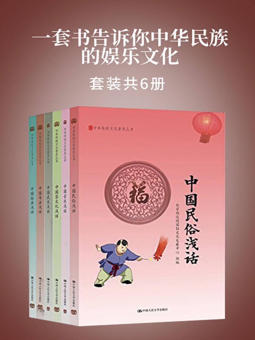 一套书告诉你中华民族的娱乐文化(套装6册)