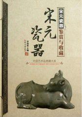 宋元瓷器鉴赏与收藏