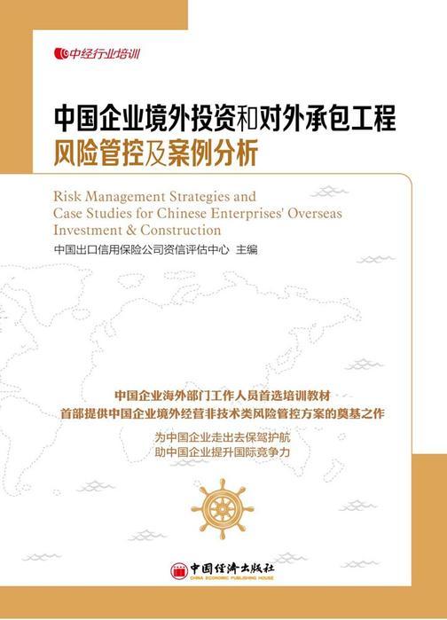 中国企业境外投资和对外承包工程风险管控及案例分析