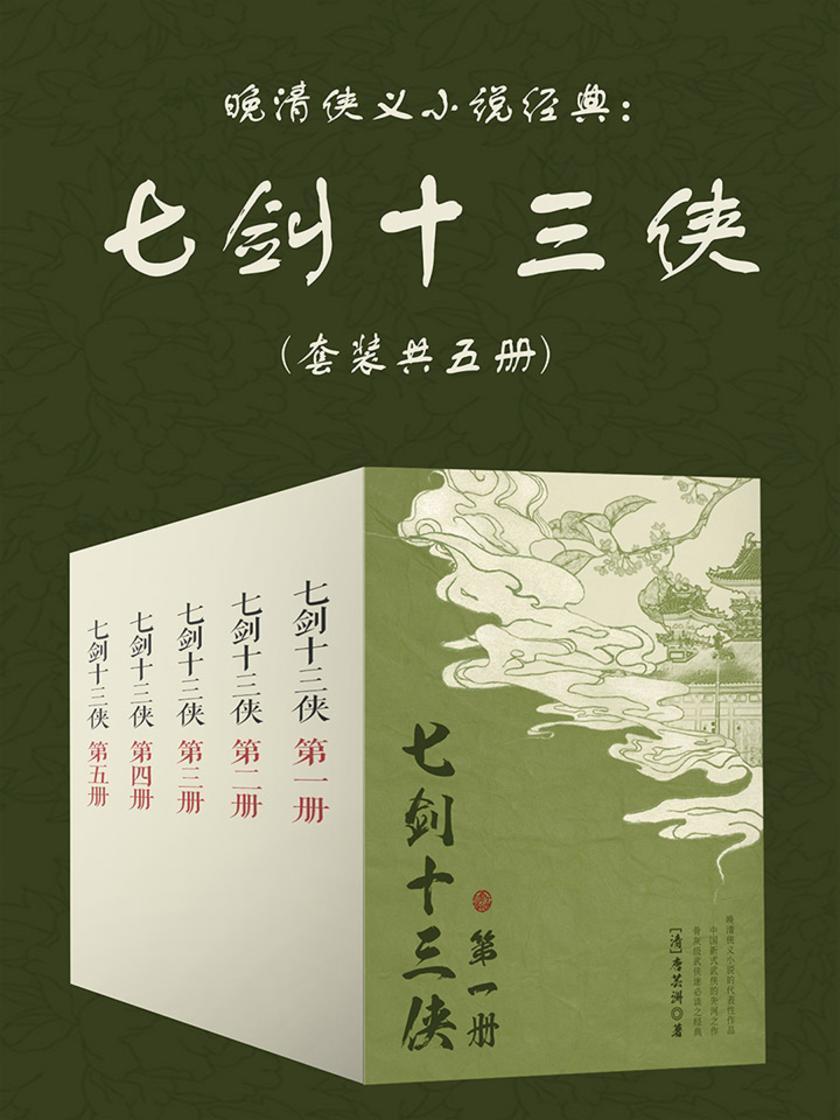 晚清侠义小说经典:七剑十三侠(套装共五册)