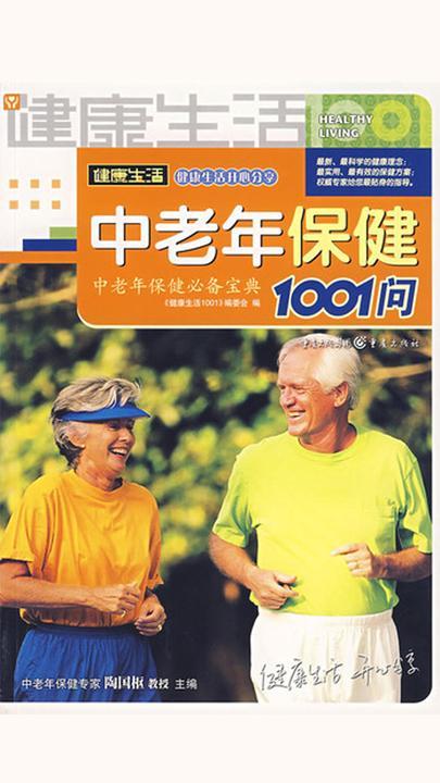 中老年保健1001问