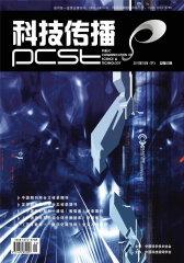 科技传播 半月刊 2011年22期(电子杂志)(仅适用PC阅读)