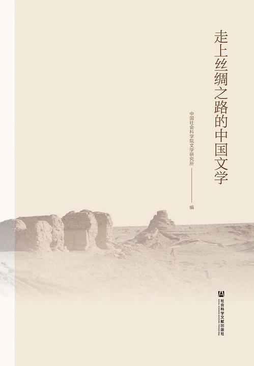 走上丝绸之路的中国文学