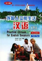 外国人实用生活汉语(下)(仅适用PC阅读)