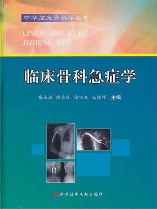 临床骨科急症学(仅适用PC阅读)