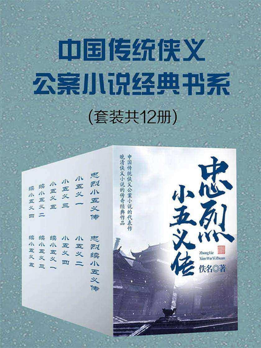 中国传统侠义公案小说经典书系:(套装共12册)