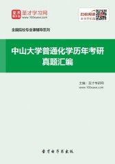 中山大学普通化学历年考研真题汇编