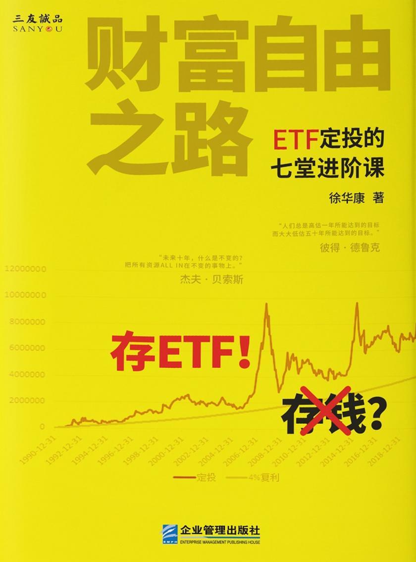 财富自由之路:ETF定投的七堂进阶课