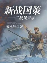 新战国策——二战风云录