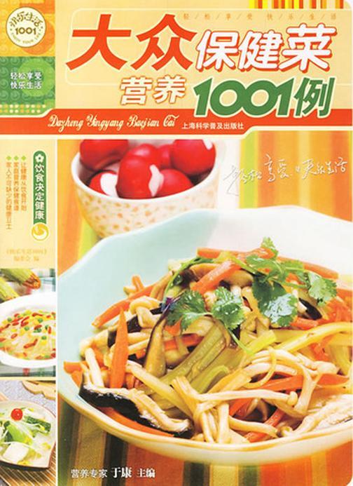 大众保健菜1001例