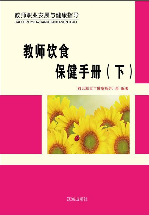 教师饮食保健手册(下)