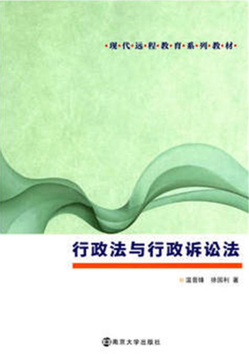 现代远程教育系列教材//行政法与行政诉讼法