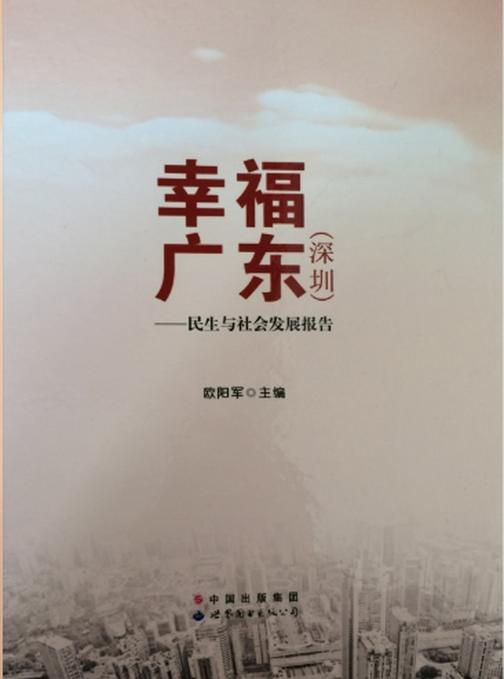 幸福广东(深圳):民生与社会发展报告