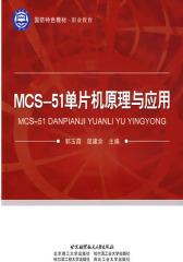 MCS-51单片机原理与应用(高职)(试读本)