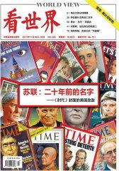 看世界 半月刊 2011年22期(电子杂志)(仅适用PC阅读)