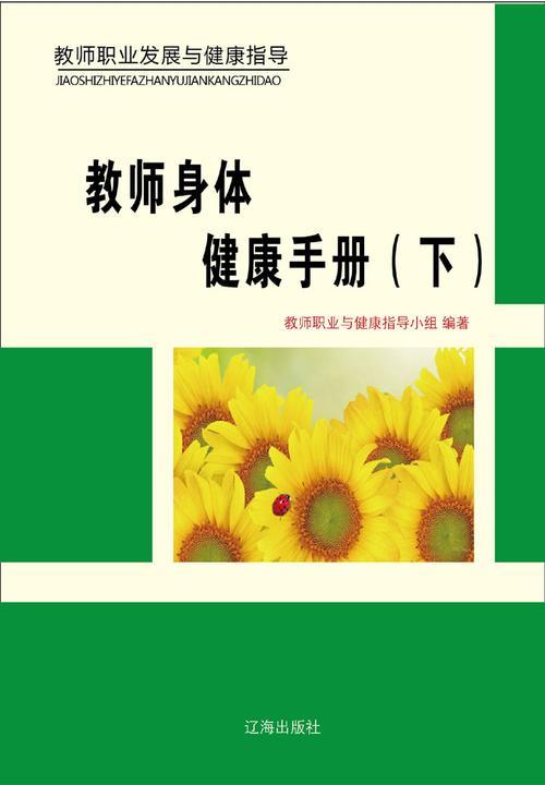 教师身体健康手册(下)