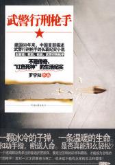 """武警行刑枪手(不是传奇,""""红色死神""""的生活纪实)(试读本)"""