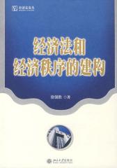经济法和经济秩序的建构(仅适用PC阅读)