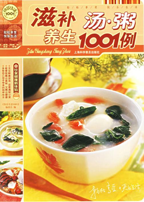 滋补养生汤·粥1001例