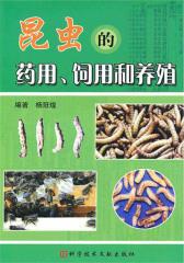 昆虫的药用、饲用和养殖