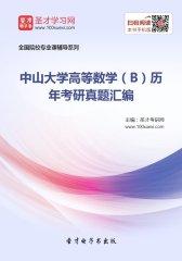 中山大学高等数学(B)历年考研真题汇编