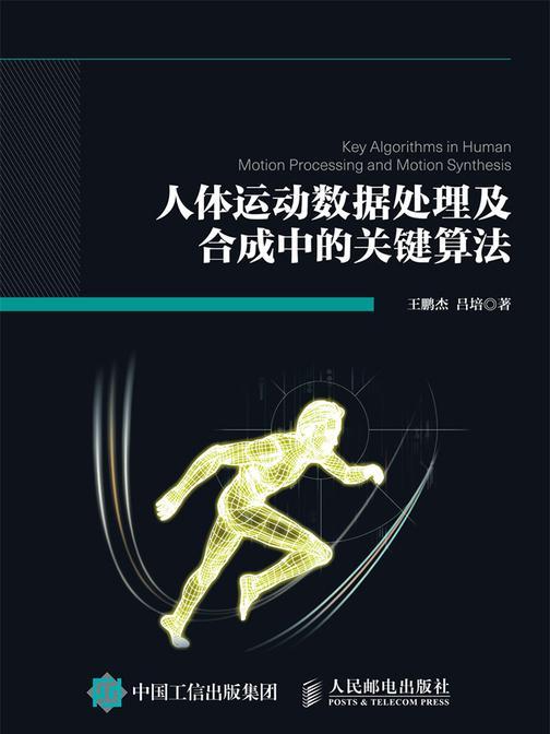 人体运动数据处理及合成中的关键算法