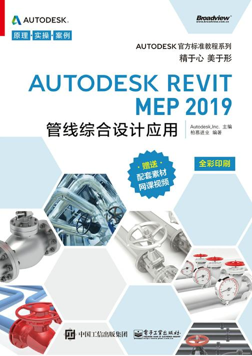 Autodesk Revit MEP 2019管线综合设计应用