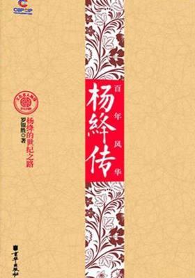 百年风华:杨绛传