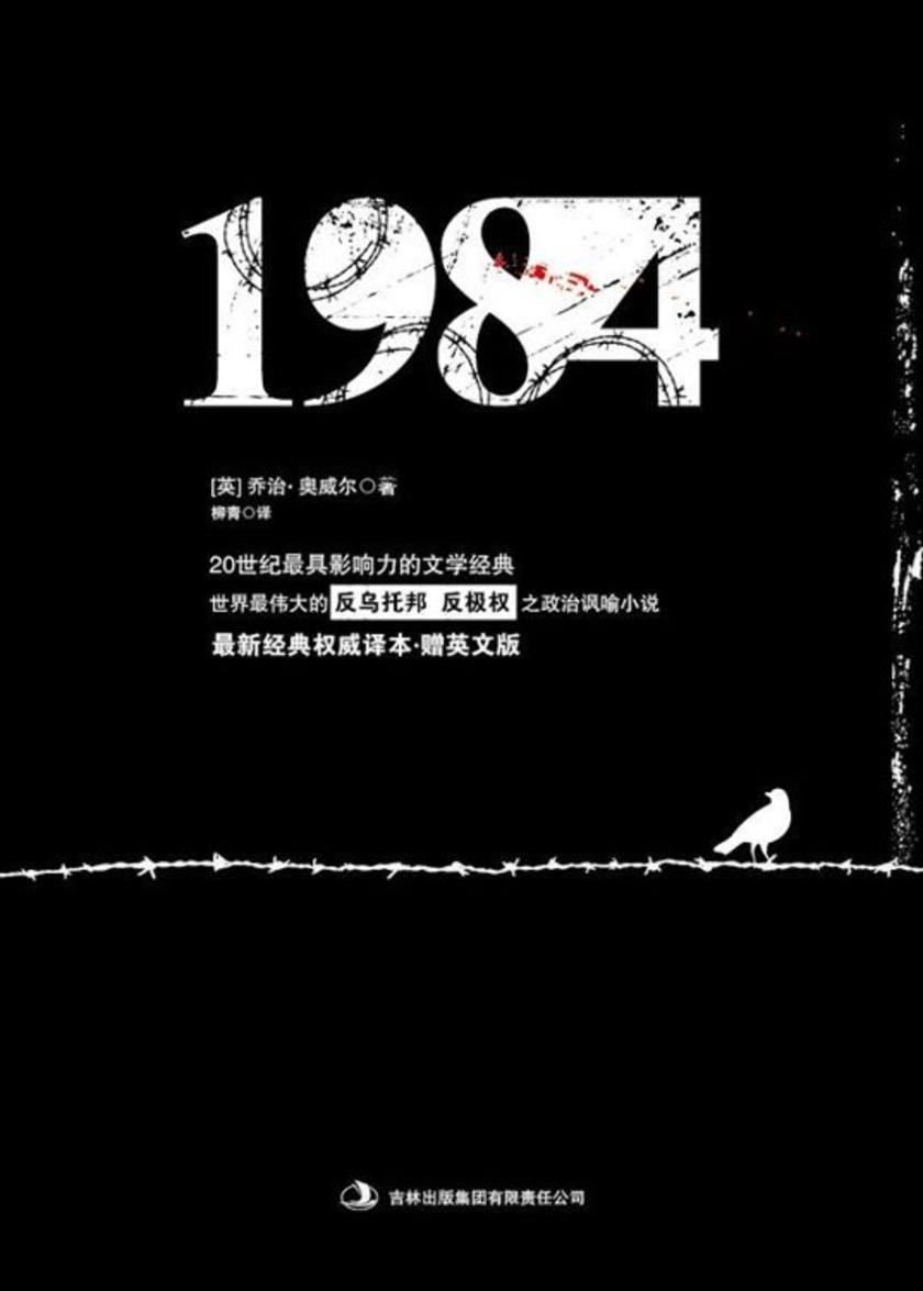 1984:汉英对照