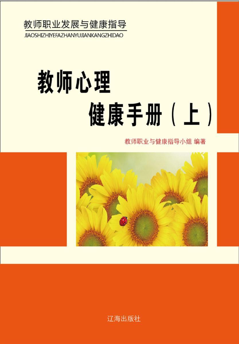 教师心理健康手册(上)
