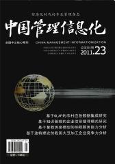 中国管理信息化 半月刊 2011年23期(电子杂志)(仅适用PC阅读)