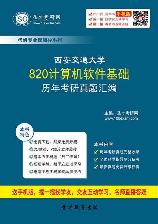 西安交通大学820计算机软件基础历年考研真题汇编