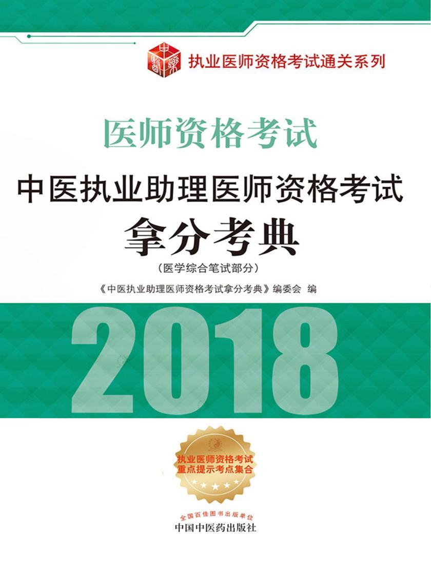 中医执业助理医师资格考试拿分考典