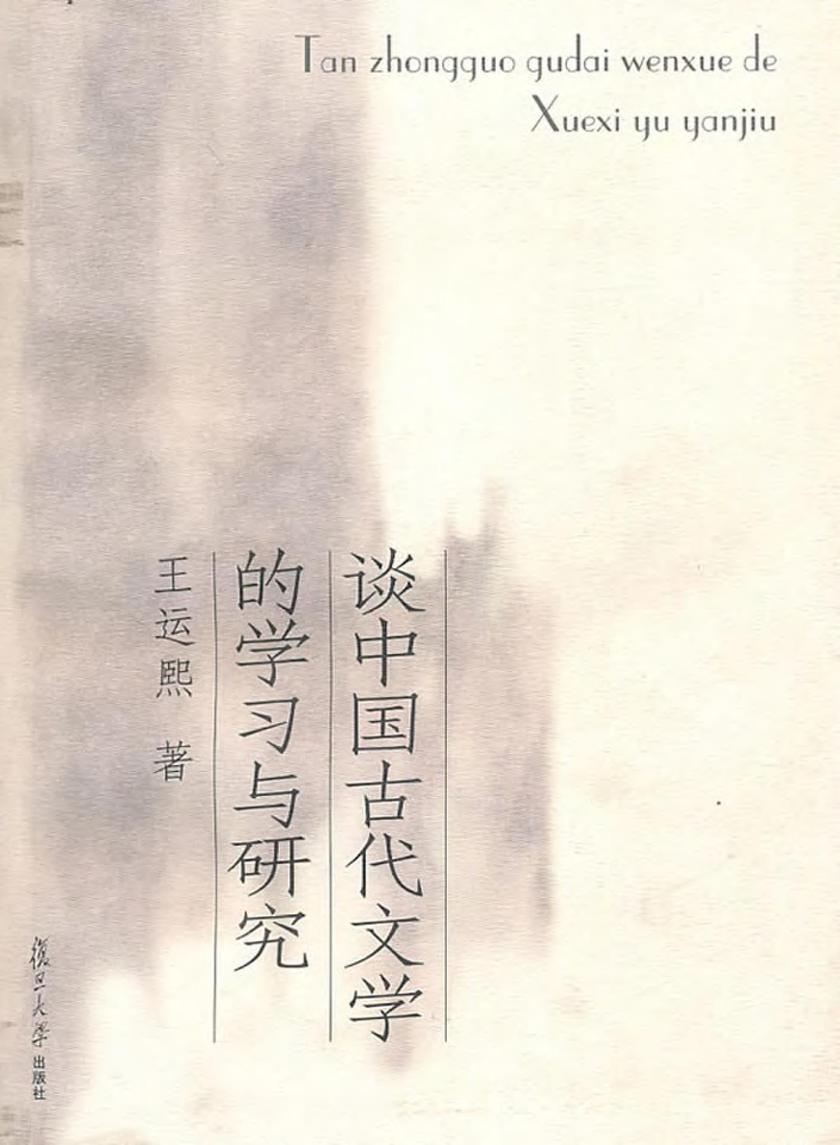 谈中国古代文学的学习与研究