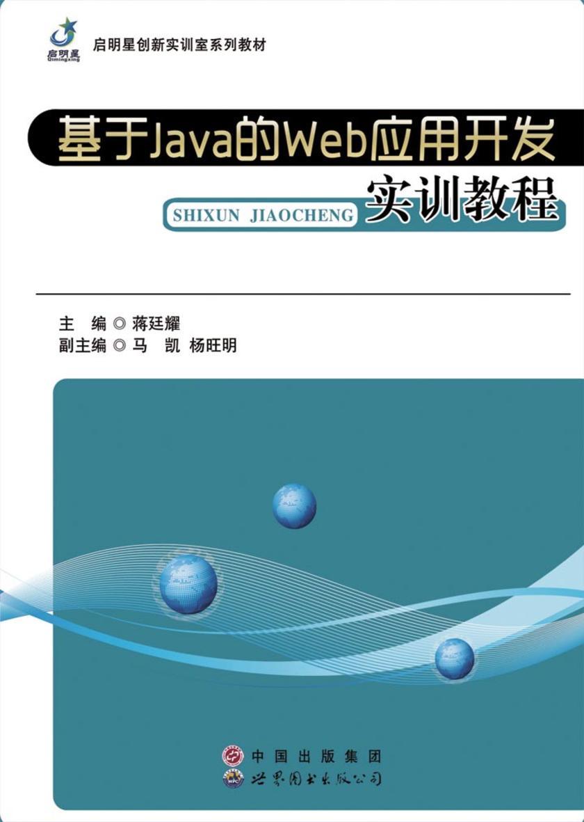 基于Java的Web应用开发实训教程(仅适用PC阅读)
