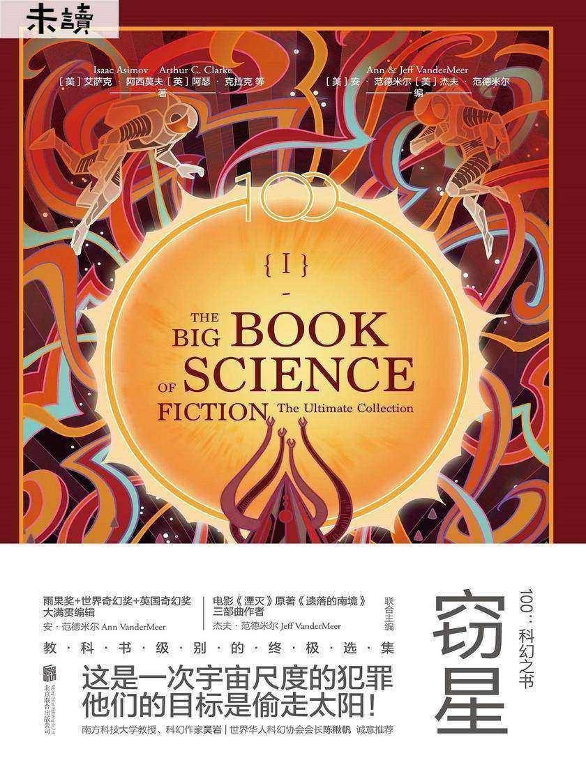 100:科幻之书-I窃星(一套书读遍世界科幻大师代表作!)