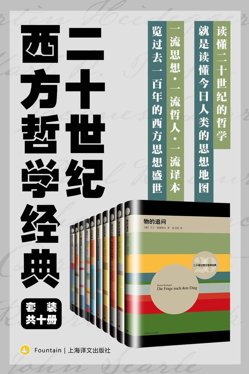 二十世纪西方哲学经典(套装共10册)
