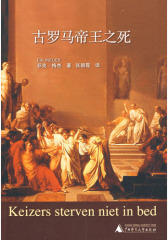 古罗马帝王之死(试读本)