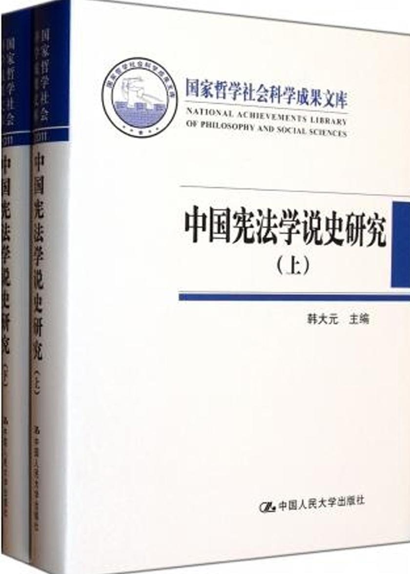 中国宪法学说史研究(上下)(仅适用PC阅读)