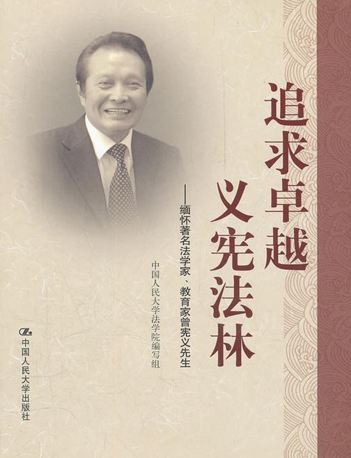 追求卓越,义宪法林——缅怀著名法学家、教育家曾宪义先生