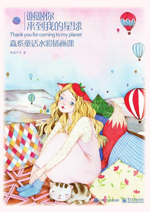 谢谢你来到我的星球:森系童话水彩插画课(全彩)