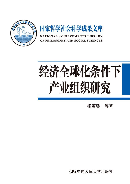 经济全球化条件下产业组织研究