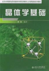 晶体学基础(仅适用PC阅读)