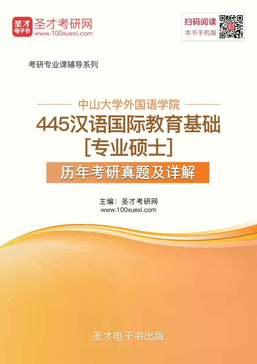 中山大学外国语学院445汉语国际教育基础[专业硕士]历年考研真题及详解