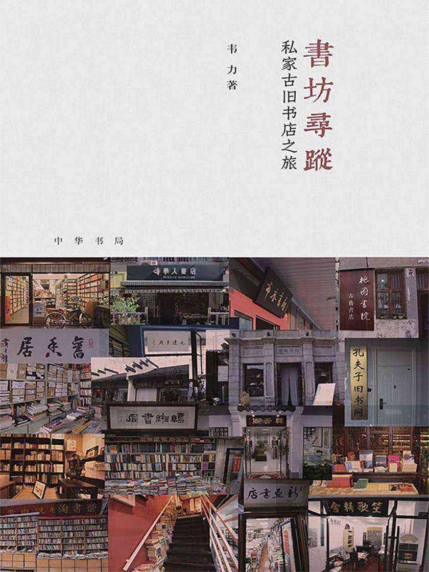 书坊寻踪:私家古旧书店之旅(芷兰斋书店寻访三部曲)(精)