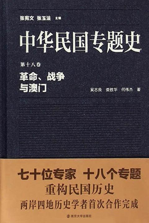中华民国专题史 第18卷 革命、战争与澳门