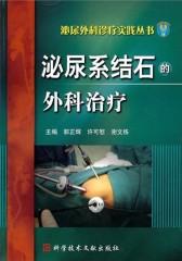 泌尿系结石的外科治疗