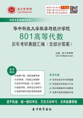 华中科技大学数学与统计学院801高等代数历年考研真题汇编(含部分答案)